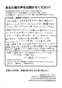 小川さん2014年03月24日14時59分06秒_0004