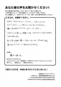 森山さん2014年03月24日16時31分19秒_0001